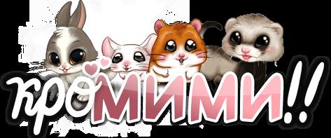 Кромими - это виртуальная игра о разведении симпатичных грызунов: мышек, хомяков и хорьков.